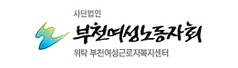 한국여성노동자회
