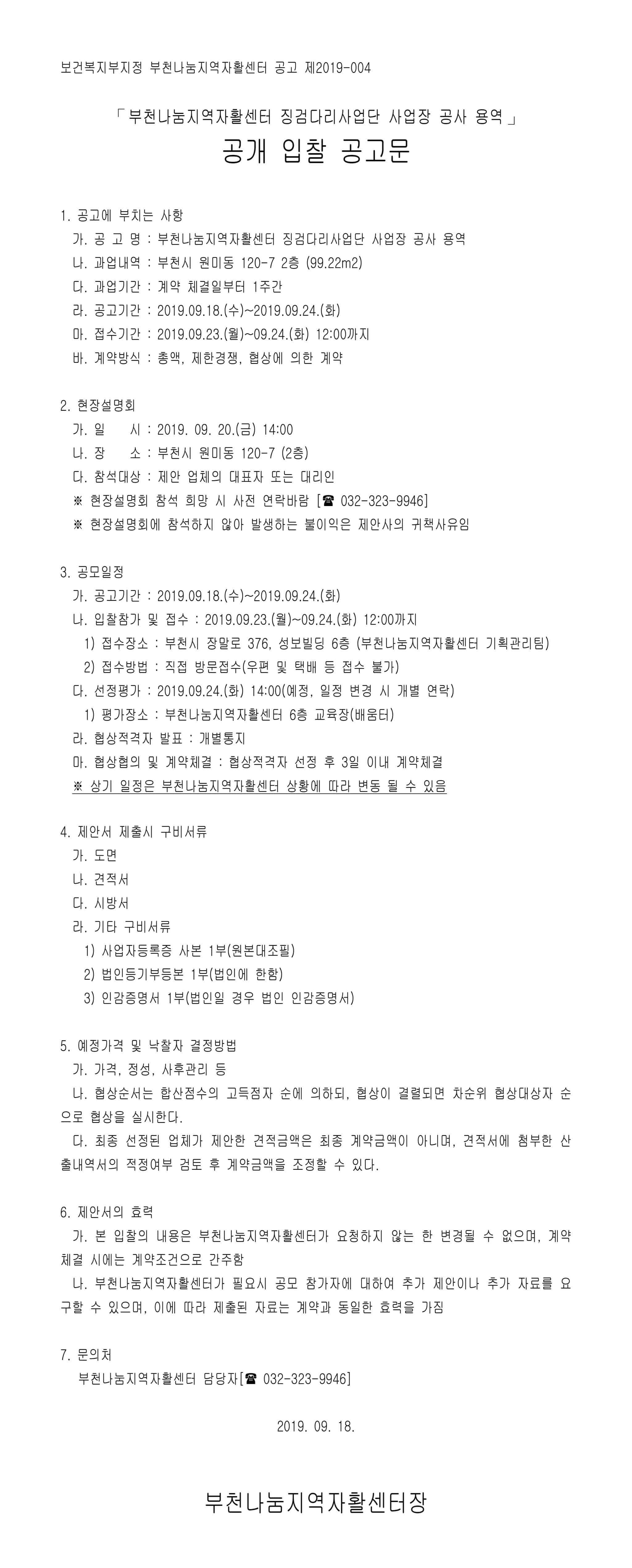 2019년-공개입찰공고-2-1.jpg